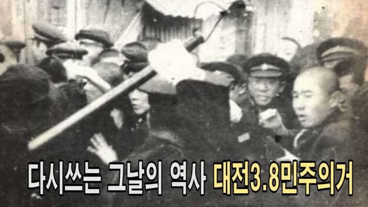다시쓰는 그날의 역사 대전 3.8민주의거