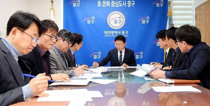 3.11 보도자료 사진 1 (중구, 주간업무회의 개최)