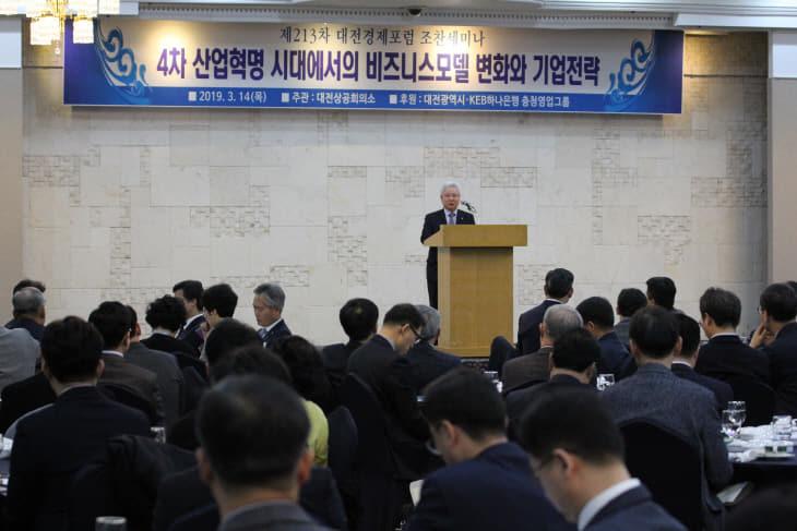 제213차 대전경제포럼 조찬세미나 대표사진1