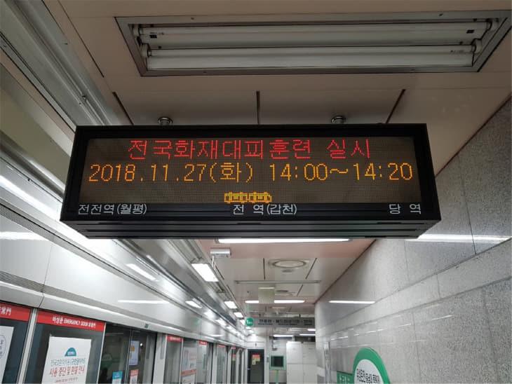 지하철 전광판