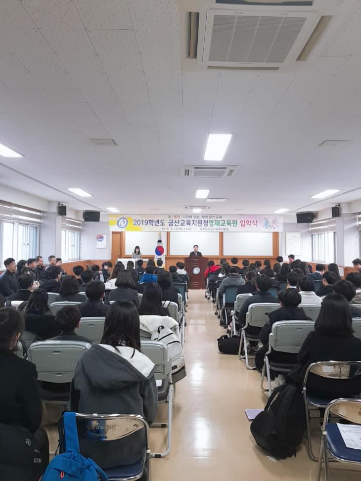 제14기 금산영재교육원 입학식