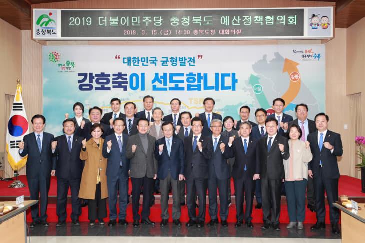 더불어민주당-충청북도 예산정책협의회
