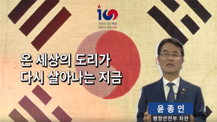 윤종인 행정안전부 차관의 다시 읽은 독립선언서(낭독하라 1919)