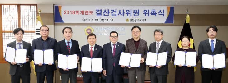 2018회계연도_결산검사위원_위촉식