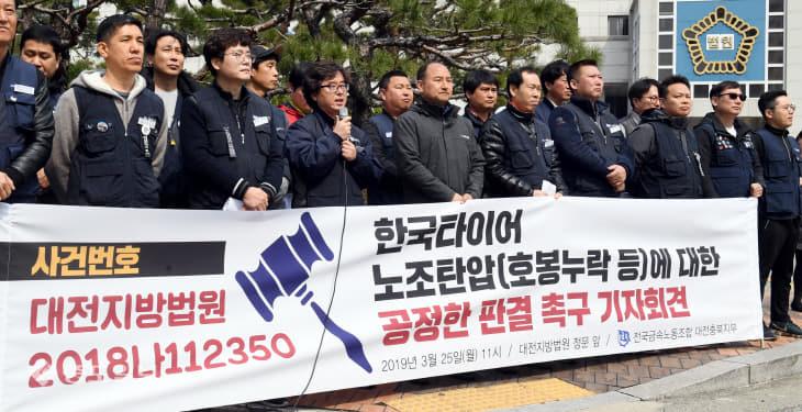 20190325-한국타이어 공정한 판결 촉구 기자회견