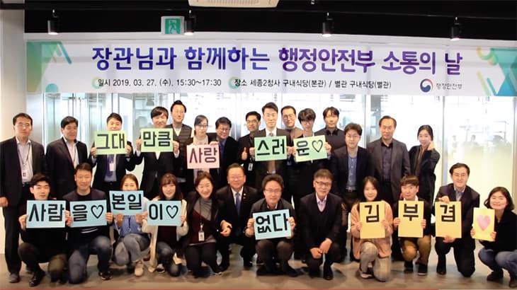 김부겸 장관과 함께하는 5급 이하 직원들과 소통의 날!