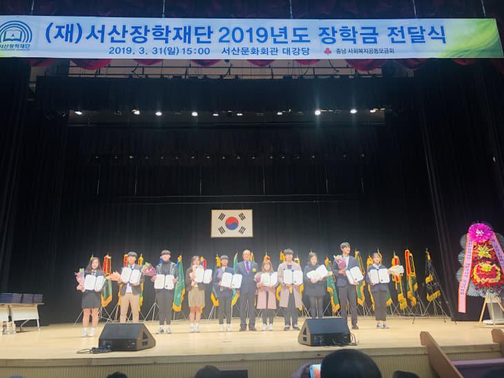 서산장학재단 전달식 사진_19년3.31