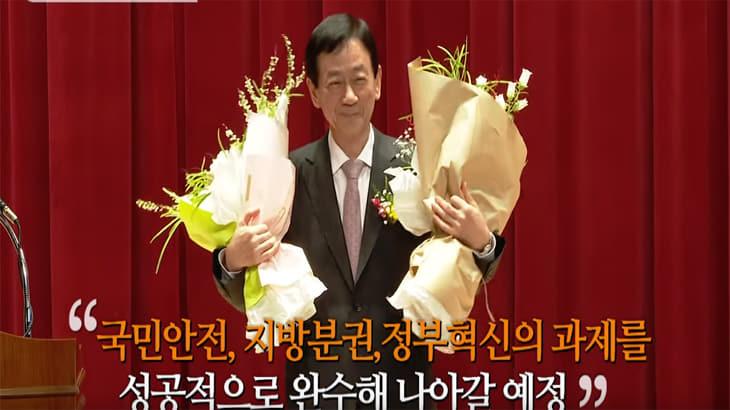 제2대 진 영 행정안전부장관 취임식