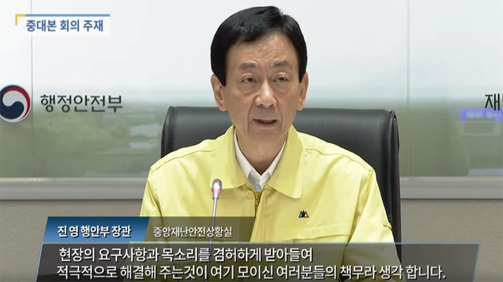 진영 행정안전부 장관, 동해안 산불 지원 관련 중대본 회의주재