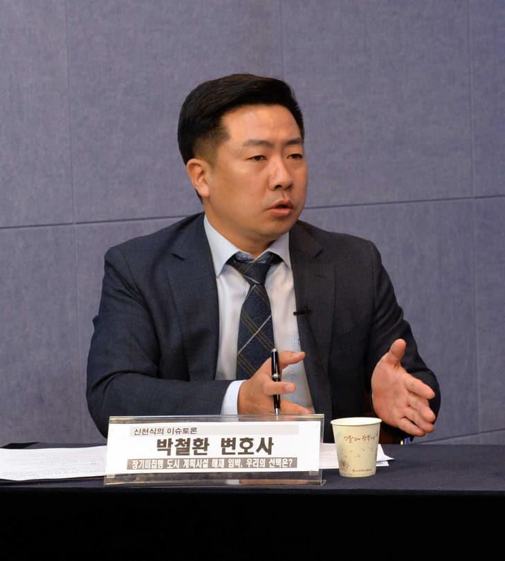 박철환변호사