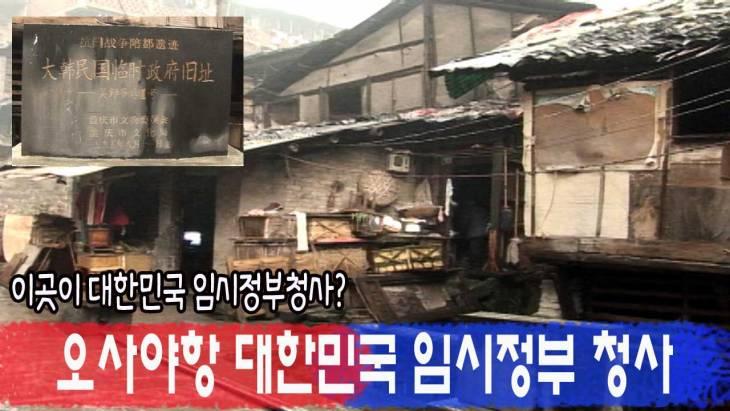 [영상]사라진 임시정부청사, 중경 오사야항 대한민국 임시정부 청사
