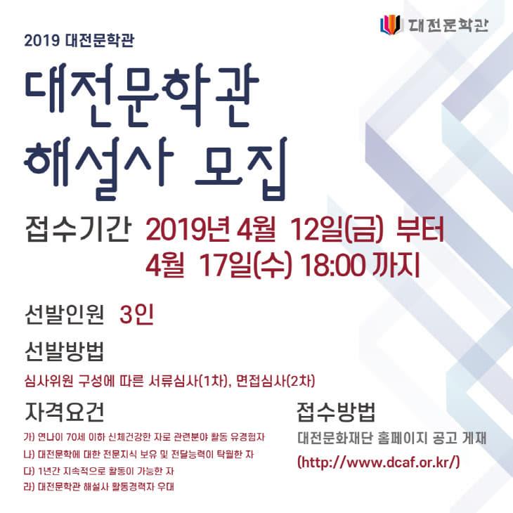 대전문학관 해설사 모집