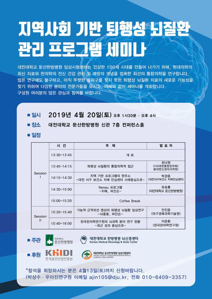 퇴행성 뇌질환 관리 프로그램 세미나-포스터