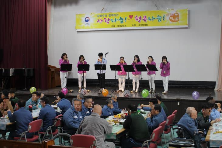장애인의 날 기념 음악회(대전교도소) - 배포