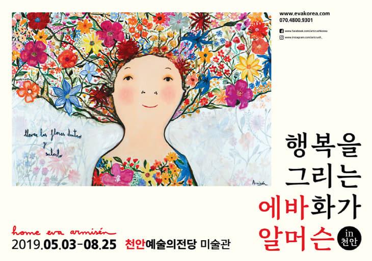 천안예술의전당미술관(에바 알머슨 포스터)