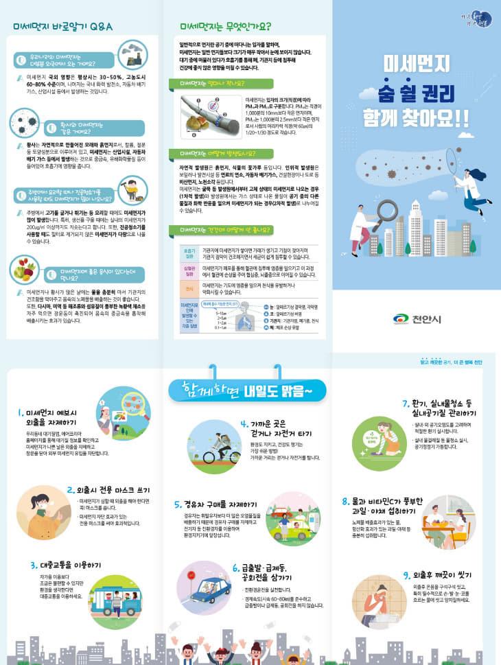 환경정책과(미세먼지 대응요령 홍보물)