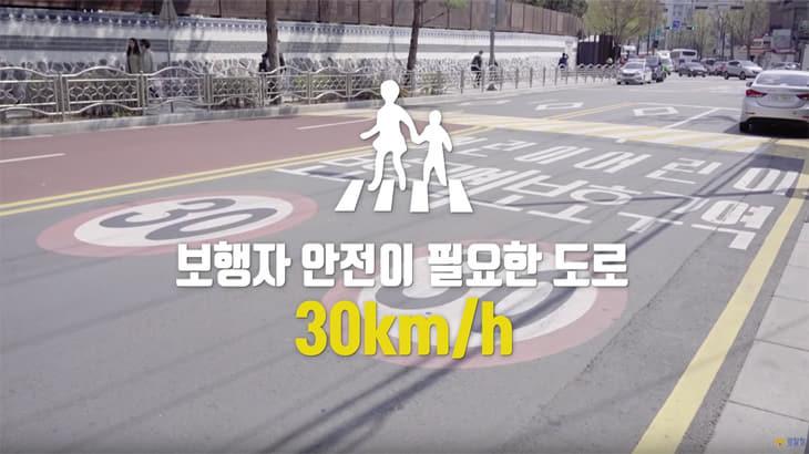 운전 중 50km/h 속도제한 표시! -10km/h이 만들어내는 변화는?