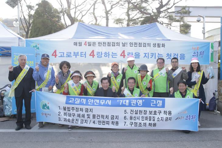 사본 -안전점검의 날 캠페인