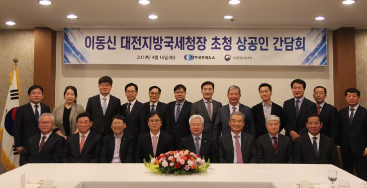 이동신 대전지방국세청장 초청 상공인 간담회 사진1