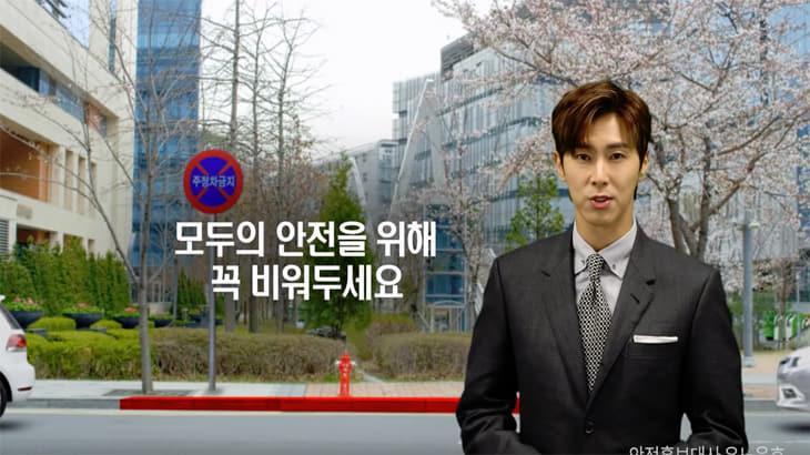 동방신기 유노윤호가 전하는 불법 주·정차 안전 메시지