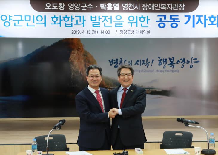 영양-군민화합과 발전을위한 공동기자회견 (6)