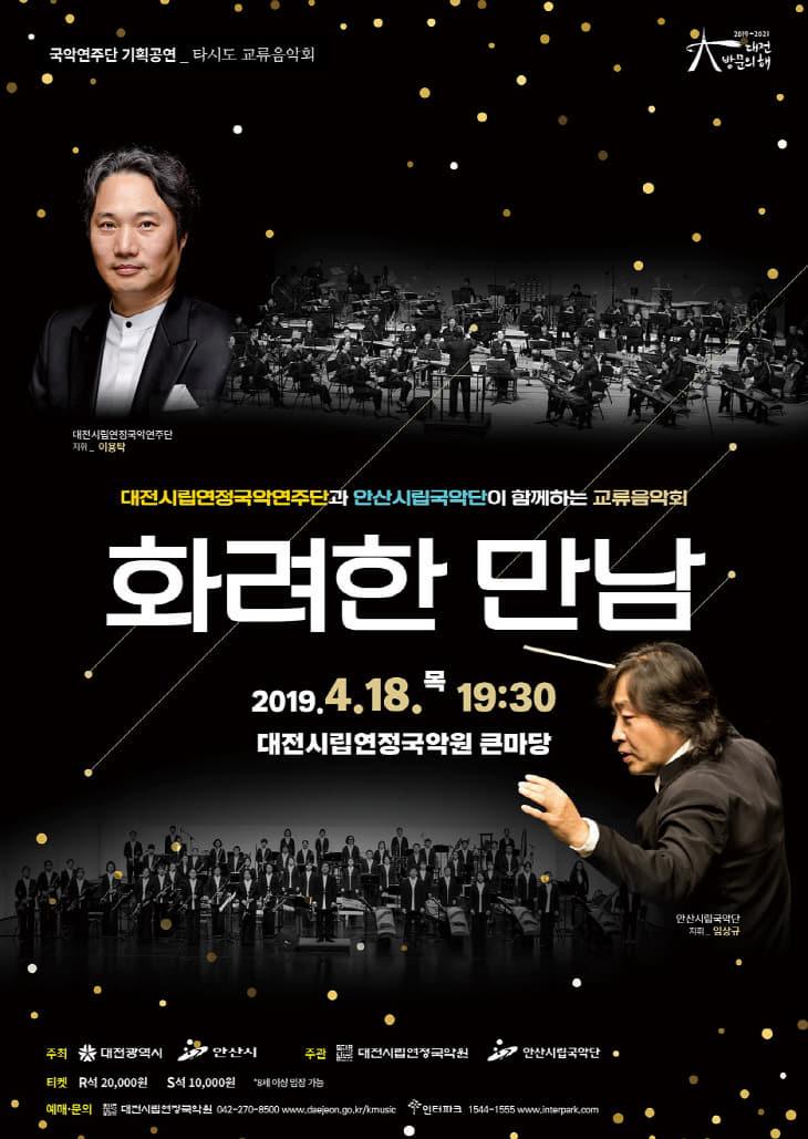 대전과 안산이 함께하는 대규모 국악관현악의 향연_공연포스터