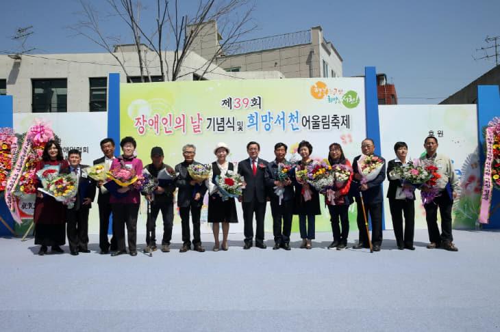 서천, 제39회 장애인의 날 기념식