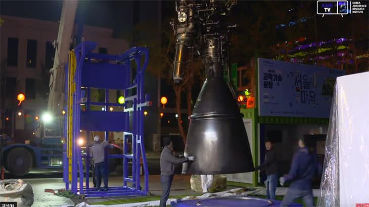 한국형발사체 누리호 75톤급 액체엔진 실물을 서울에서 볼 수 있다?