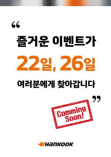 [사진자료] 한국타이어, 봄바람 카니발 Fun-Fun 이벤트 진행