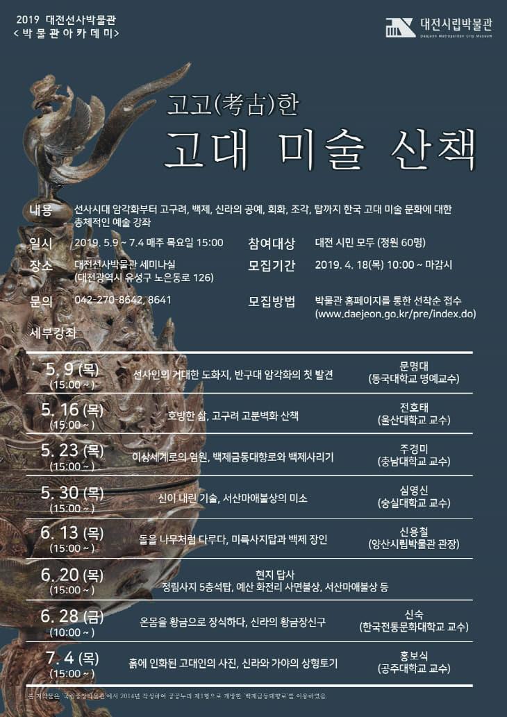 고고(考古)한 고대미술로 산책을 떠나볼까_홍보물 (1)