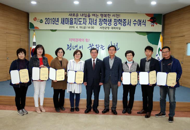 서천, 새마을지도자 자녀 장학증서 전달