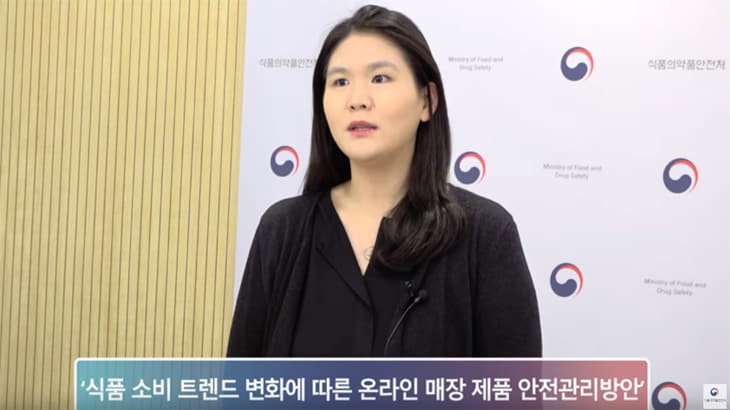 식품 소비 트렌드 변화에 따른 온라인 매장ㆍ제품 안전관리 방안 논의
