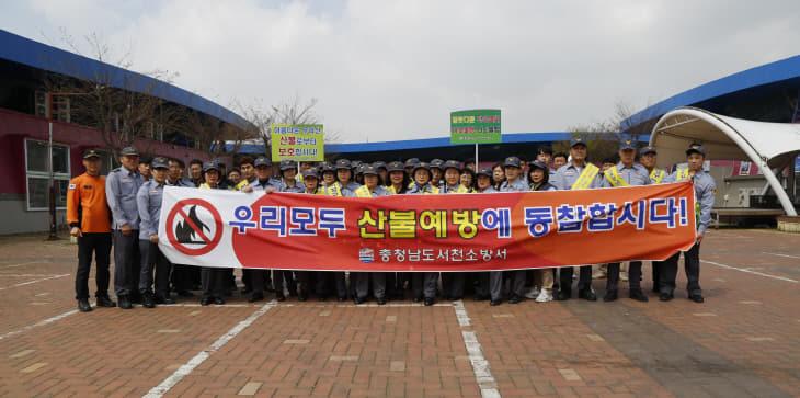 서천소방서, 산불예방 캠페인