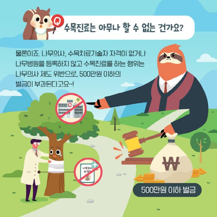 [카드뉴스]나무의사4