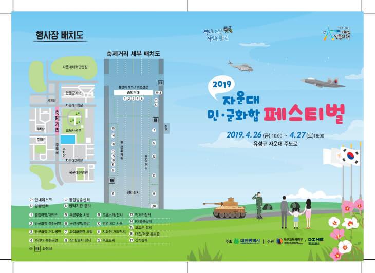 국방도시 대전에서, 민군 화합 페스티벌 개최