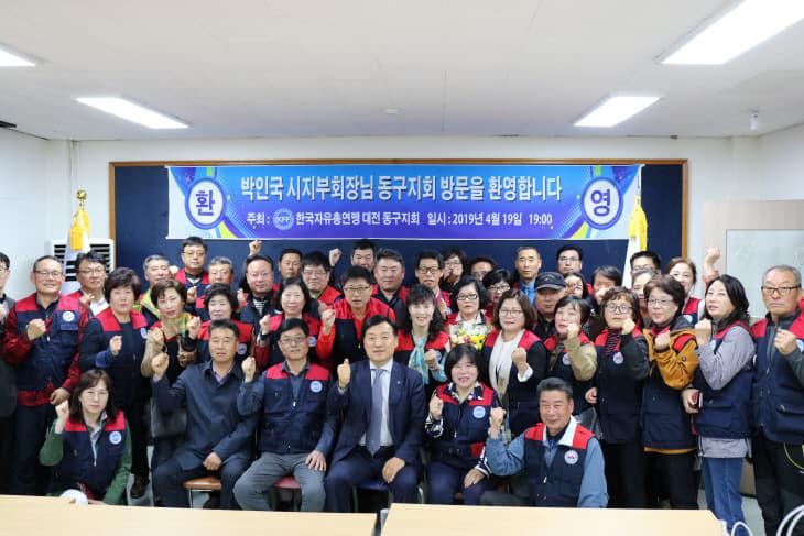 한국자유총연맹