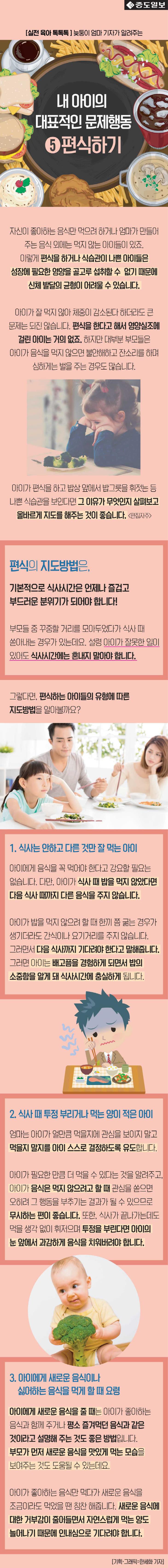 육아-문제행동-5.편식하기-진