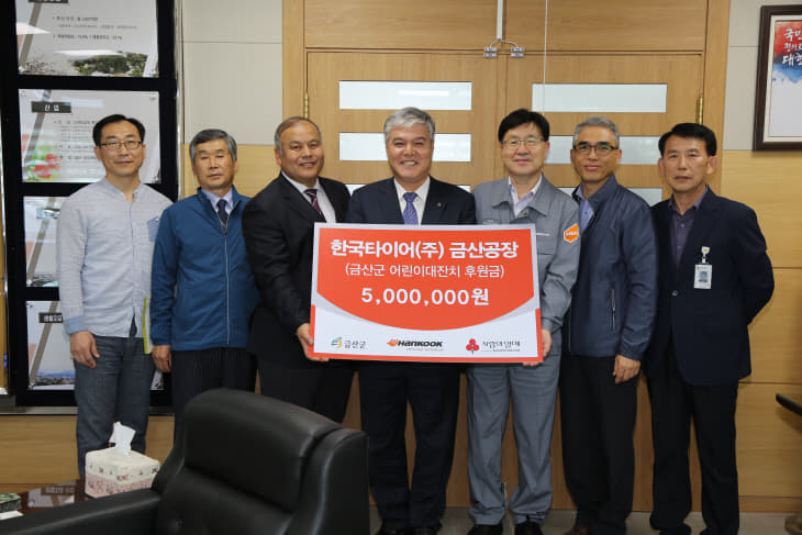 한국타이어 어린이대잔치 후원금 기탁