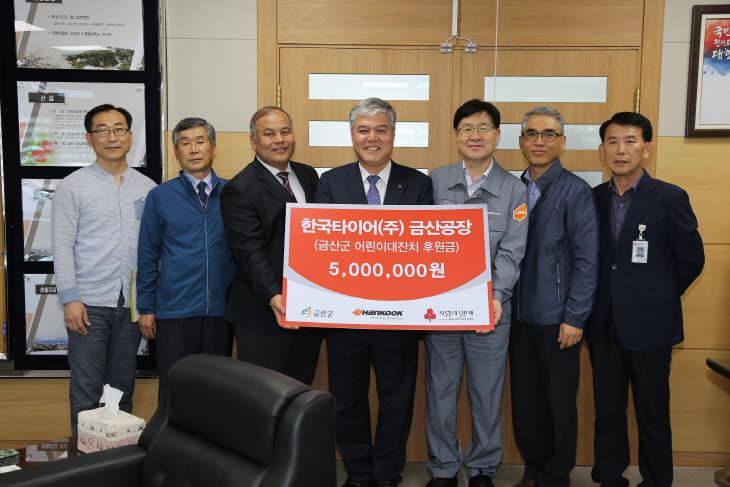 [사진자료] 한국타이어 2019 금산군 어린이 대잔치 후원금 전달