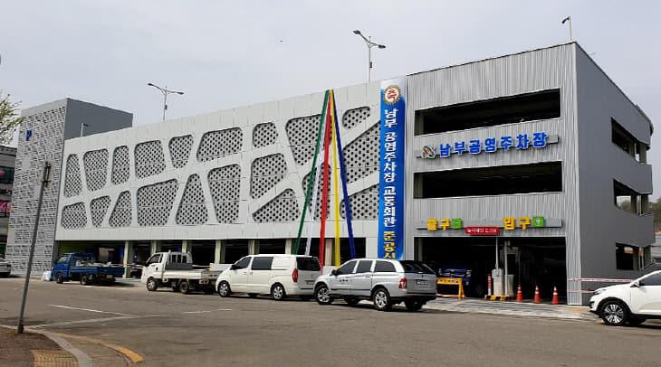 사본 -남부공영주차장 전경 (2)