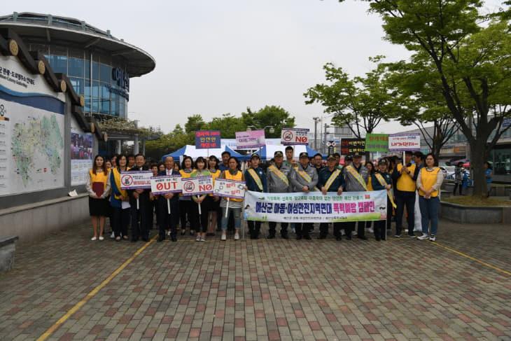 예산군, 아동여성 폭력예방 및 여성친화도시 조성 캠페인 펼쳐