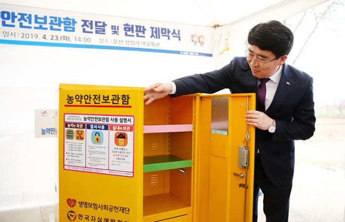 (서산) 0424 서산시, 농약안전보관함 보급사업 현판식 개최 1