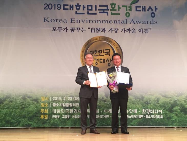 국립생태원, 대한민국 환경대상 수상