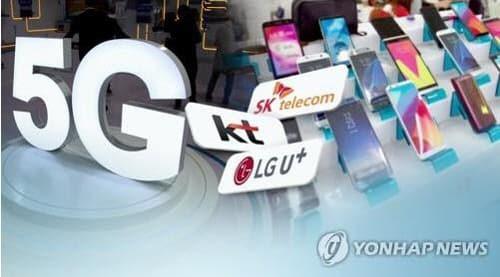 5G 서비스