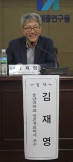 김재영 충남대학교 교수