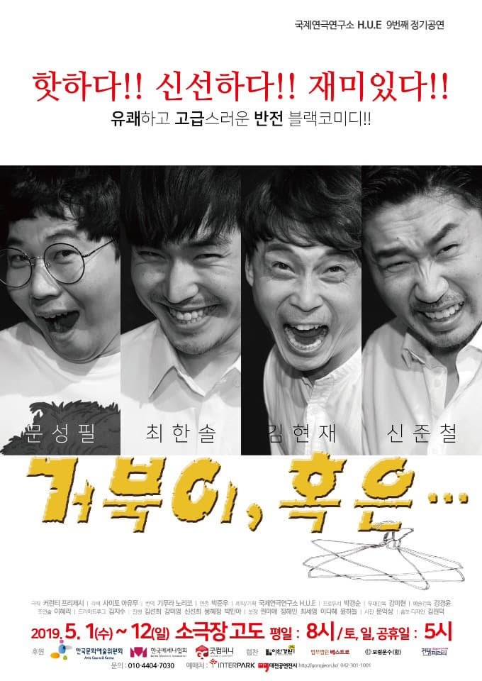 2019거북이혹은포스터
