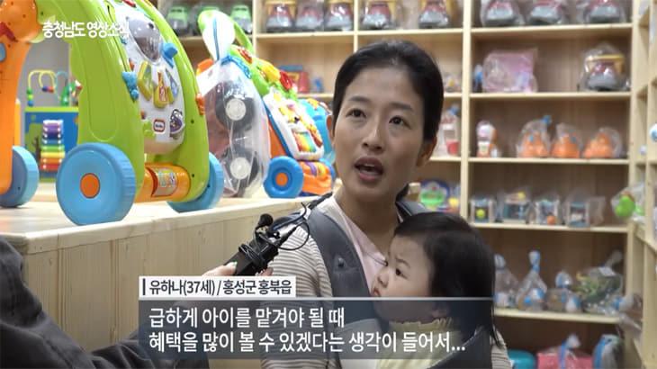 아이 키우기 좋은 충남 전국 최초 24시간제 어린이집 개원(前 도지사 관사)