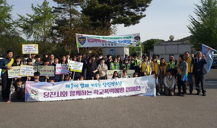 사본 - 당진청소년 학교폭력 예방 캠페인 (1)
