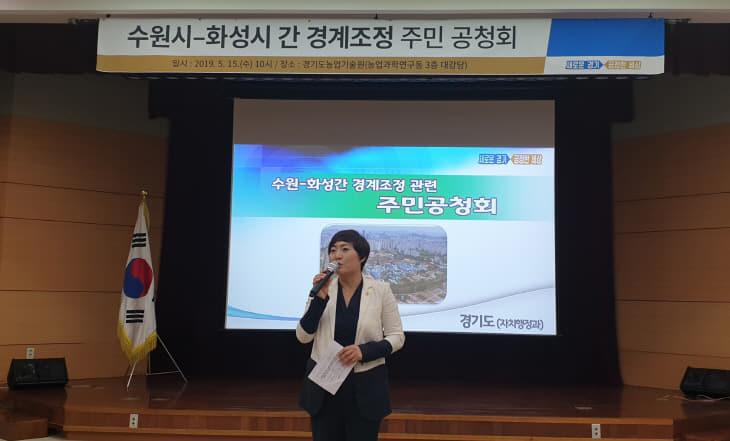190515 안혜영 수원-화성 간 경계조정 관련 주민공청회