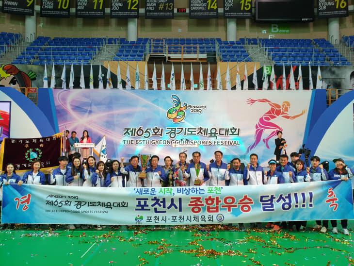 8. 포천시  제65회 경기도 체육대회 종합 우승 달성